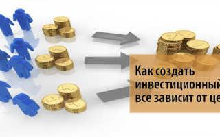 Как создать свой инвестиционный фонд