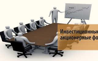 Акционерные инвестиционные фонды в россии