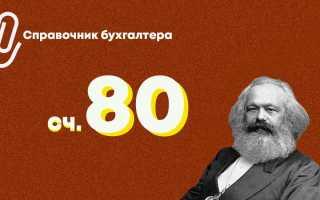 Дебет 84 кредит 80