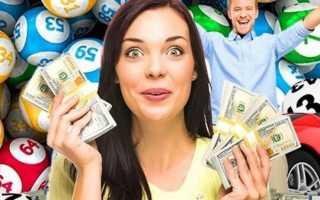Как выиграть большие деньги в лотерею