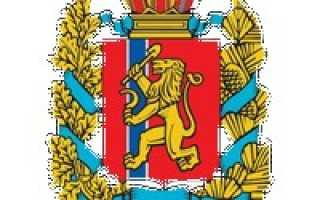 Официальный портал правовой информации красноярского края
