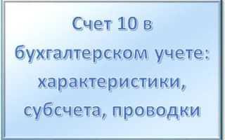 Карточка счета 10