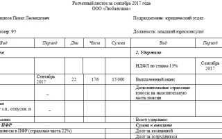 Mail2 baz32 ru расчетный листок
