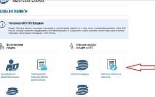 Заполнение платежного документа на сайте ифнс