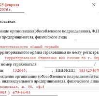 Справка для расчета пособий 182 н