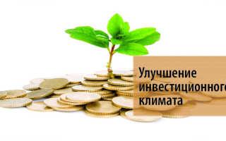 Улучшение инвестиционного климата это