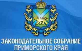 Дума спасского муниципального района приморского края