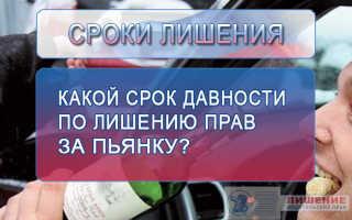 Срок давности административного правонарушения за алкоголь