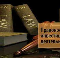 Понятие и правовое регулирование инвестиционной деятельности