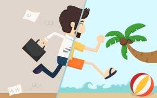 Расчет отпускных с компенсацией отпуска