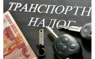 Транспортный налог счет бухгалтерского учета