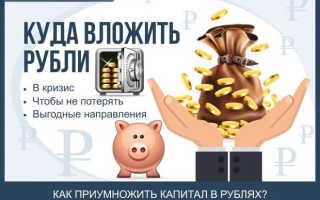 Куда инвестировать рубли