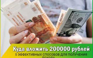 Куда вложить деньги 200000 рублей