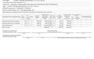 Как правильно оформлять счета фактуры образец