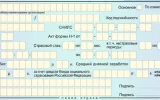 Образец правильного заполнения больничного листа