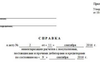 Акт инвентаризации расчетов инв 17