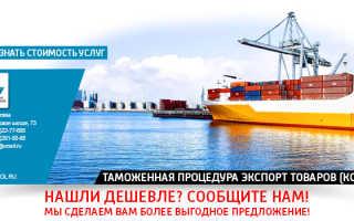 Таможенная процедура экспорта допускается