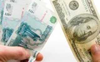 Обмен валюты налогообложение