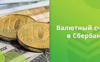 Сберегательный счет в валюте