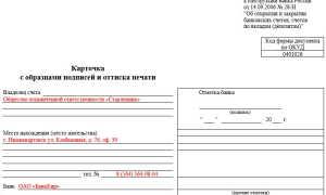 Карточка подписей для казначейства 2020