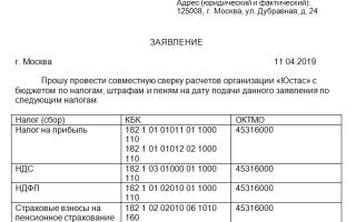 Заявление о сверке расчетов с бюджетом
