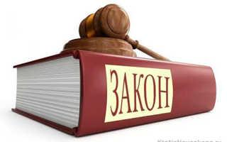 Какие есть нормативно правовые акты