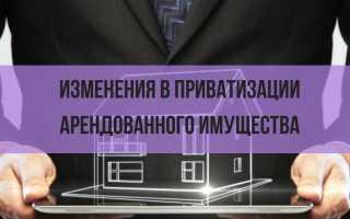 Выкуп муниципального имущества субъектами малого предпринимательства