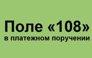 Номер документа 108 в платежном
