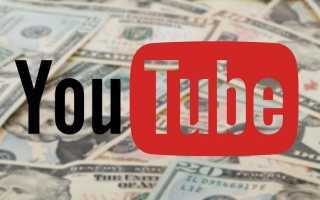 Как блоггеры зарабатывают деньги в ютубе