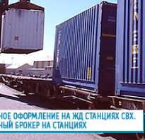 10129020 московский железнодорожный таможенный пост