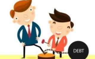 Списанная задолженность неплатежеспособных дебиторов